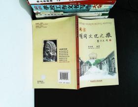 北京胡同文化之旅:插图珍藏本:[中英文本]