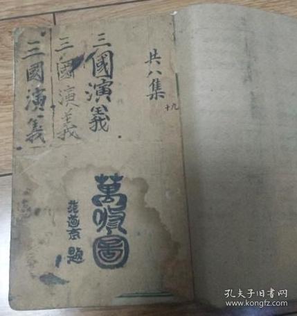 三國演義(卷9一冊)32開線裝石印本 民國原版現貨