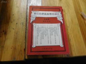 1949年初版《目前形势和我们的任务》全一册