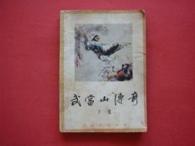 武当山传奇(下集)