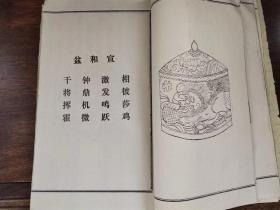 民国老蛐蛐谱、内容丰富、存世稀少、非常值得收藏。