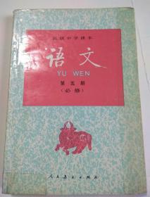 包邮 九十年代老教材 高级中学课本 语文 第五册 必修