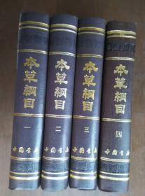 本草纲目1-4 中国书店