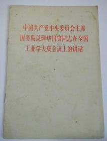 包邮 中国共产党中央委员会主席国务院总理华国锋同志在全国工业学大庆会议上的讲话