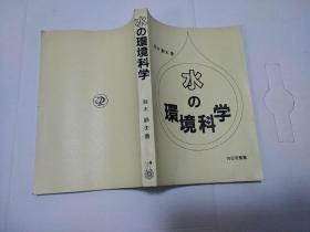 《水の环境科学》 铃木静夫 著  (日文版)