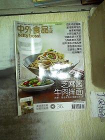 中外食品工业 2010 7