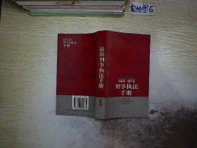最新刑事执法手册