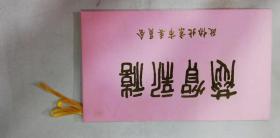 賀年卡——恭賀新禧(政協北京市委員會)
