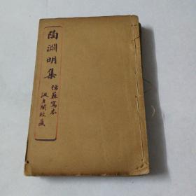 陶渊明集    仿苏写本  (宣统元年初版,四册十卷全,)