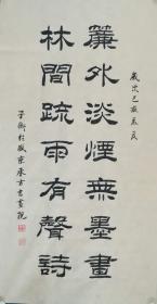 【保真】职业书法家李传平隶书对联:帘外淡烟无墨画,林间疏雨有声诗