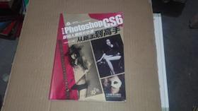 中文版Photoshop CS6数码人像照片处理从新手到高手