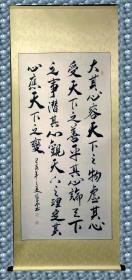 名家手笔 保真书法 论语 老子处世心得《大其心,容天下之物;虚其心,受天下之善;平其心,论天下之事;潜其心,观天下之理;定其心,应天下之变》已裱画轴