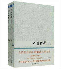 《中国诗学:鉴赏篇+思想篇+设计篇+考据篇(套装共4册)》