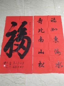 当代实力派书法家 亳州 彩效明 大幅书法2幅《寿》中堂对联 保真品