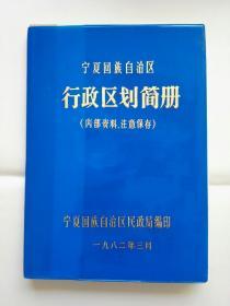 宁夏回族自治区行政区划简册(1982年)附征订通知,多图实拍,包老保真