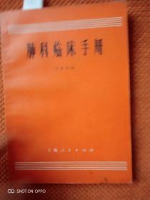 肺科临床手册(有毛主席语录)