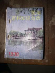 芜湖百科知识台历