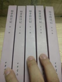 郑孝胥日记