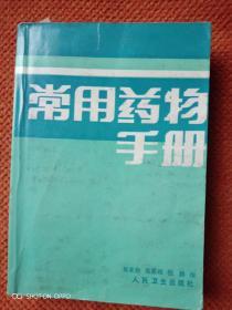 常用药物手册