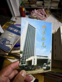 南京风光 明信片 8张    差不多九品       库5C