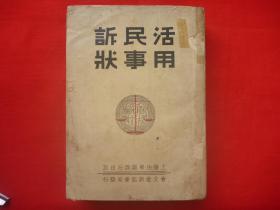 民国26年再版*民间打官司必备书*上海法学编译社*《活用民事诉状》*1巨册全!