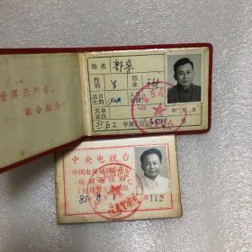 85年版《红楼梦》演员林之孝扮演者郭华,红楼梦剧组工作证一张,以及工会会员证一张