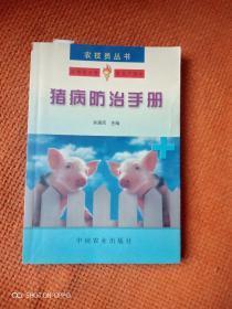 猪病防治手册