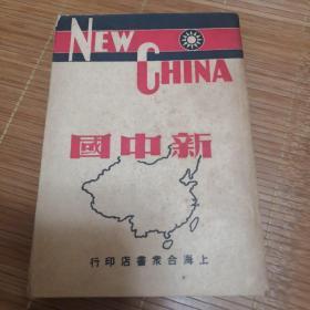 罕见《新中国》