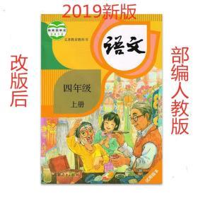 改版后2019新部编人教版小学4四年级上册语文教科书课本正版教材