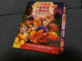 小熊维尼与跳跳虎:古灵精怪百亩林(2008)