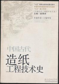 中国古代造纸工程技术史
