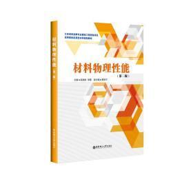 材料物理性能(第2版) 吴其胜 著 新华文轩网络书店 正版图书