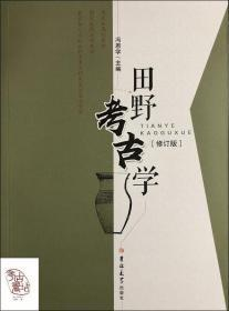 田野考古学(修订版) 冯恩学 编 新华文轩网络书店 正版图书
