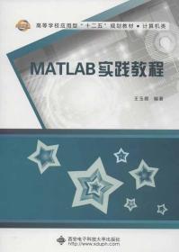 计算机类高等学校应用型十二五规划教材:MATLAB实践教程