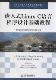 嵌入式Linux C语言程序设计基础教程/高等院校嵌入式人才培养规划教材
