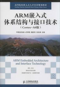 ARM嵌入式体系结构与接口技术(Cortex-A8版)/高等院校嵌入式人才培养规划教材