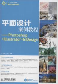 平面设计案例教程:Photoshop+Illustrator+InDesign