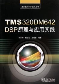 单片机与DSP应用丛书:TMS320DM642 DSP原理与应用实践