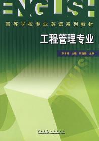 高等学校专业英语系列教材:工程管理专业
