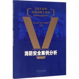 2018年注册消防工程师资格考试辅导用书:消防安全案例分析
