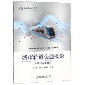 """城市轨道交通概论(M+Book版)/中航国铁高等职业教育""""十三五""""规划教材"""