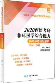 2020西医考研临床医学综合能力历年原卷解析