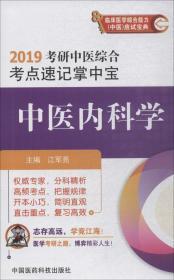 2019中医内科学(2019考研中医综合考点速记掌中宝)
