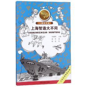 小脚走申城:上海智造大不同/爱我中华红色探险之旅