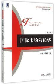 国际市场营销学 第3版