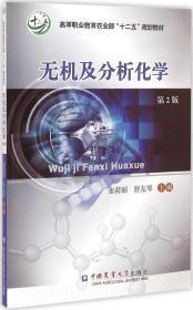 """无机及分析化学(第2版)/高等职业教育农业部""""十二五""""规划教材"""