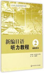 """新编日语听力教程(2 教师用书)/""""十二五""""职业教育国家规划教材"""