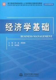现代服务领域技能型人才培养模式创新规划教材:经济学基础(工商企业管理专业)