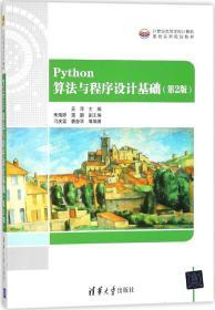 Python算法与程序设计基础(第2版)(21世纪高等学校计算机基础实用规划教材)