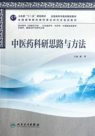 全国高等中医药院校教材:中医药科研思路与方法